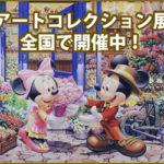 東京ディズニーランドのハロウィーンイベント20周年記念日