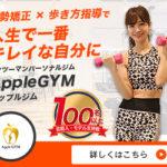 アイドルグループ『まねきケチャ』の松下玲緒菜さんが初写真集発売記念イベント【いつまでも】