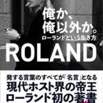 第1回 TANABATA Dream Award 2020について【ROLANDさん、瀬戸大也さん、床秦留可さん、LOVOTさん、コアラのマーチくんさん】