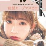 アイドルグループ『NMB48』の吉田朱里さんがグループ卒業へ【NMB48結成10周年記念】