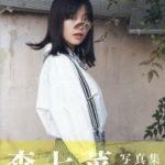 女優の森七菜さんが初写真集発売記念イベント【Peace】