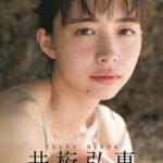 女優の井桁弘恵さんが初写真集発売記念イベント【my girl】