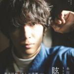 俳優の糸川耀士郎さんが初写真集発売記念イベント【眩耀】