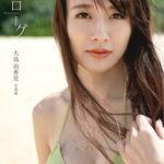フリーアナウンサーの大島由香里さんが初写真集発売記念イベント【モノローグ】