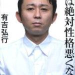 お笑いタレントの有吉弘行さんとフリーアナウンサーの夏目三久さんが結婚へ【電撃結婚】